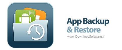 دانلود App Backup Restore Transfer – بک آپ و بازیابی برنامه ها برای اندروید