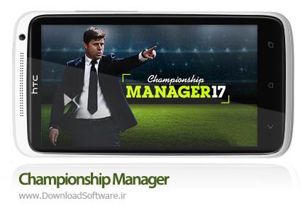 دانلود بازی Championship Manager 17 – مدیریت فوتبال برای اندروید + پول بی نهایت