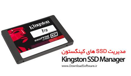 دانلود Kingston SSD Manager – نرم افزار مدیریت SSD های کینگستون