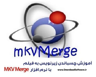 دانلود نرم افزار چسباندن زیرنویس به فیلم با MKV Merge + آموزش