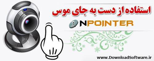 با نرم افزار NPointer دست خود را به ماوس بی سیم تبدیل کنید