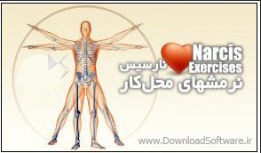 دانلود نرم افزار فارسی Narcis Exercise برای نرمش کارمندان