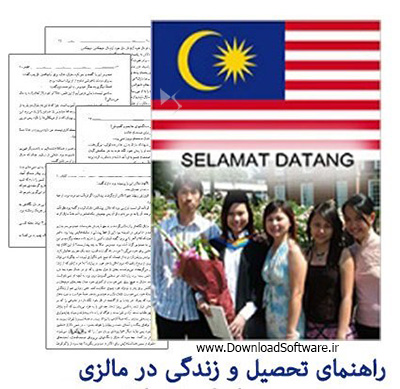 دانلود کتاب راهنمای تحصیل و زندگی در مالزی