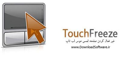 دانلود Touch Freeze برنامه غیرفعال کردن تاچ ماوس لپ تاپ