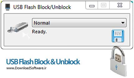دانلود USB Flash Block & Unblock نرم افزار غیرفعال کردن پورت USB کامپیوتر