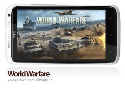دانلود بازی World Warfare – جنگ جهانی برای اندروید