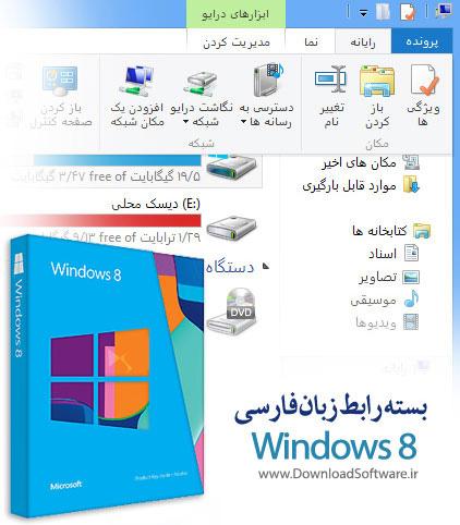 دانلود نرم افزار فارسی ساز ویندوز ۸