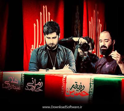 دانلود آهنگ حامد زمانی و عبدالرضا هلالی به نام رفیقم حسین