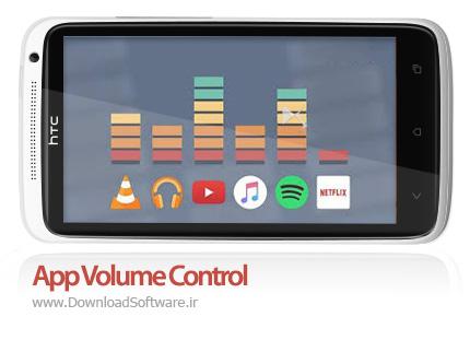 دانلود App Volume Control Pro – کنترل شدت ولوم در اپلیکیشن های اندروید