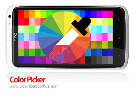 دانلود Color Picker – برنامه دسترسی به کد رنگ ها در اندروید