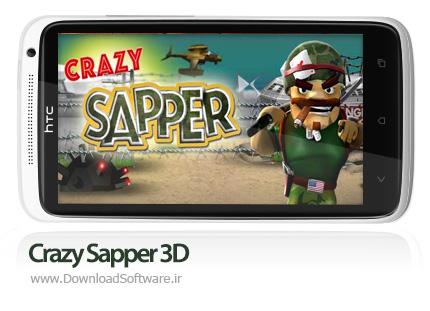 دانلود بازی Crazy Sapper 3D – ژنرال دیوانه برای اندروید + دیتا