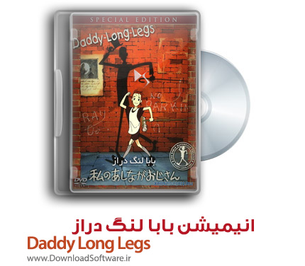 دانلود انیمیشن بابا لنگ دراز Daddy Long Legs با دوبله فارسی