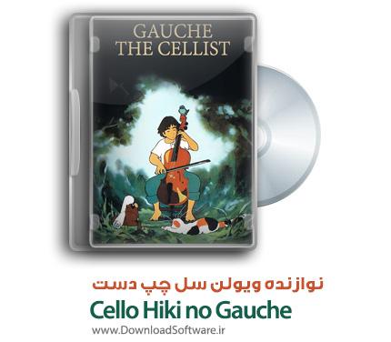 دانلود انیمیشن نوازنده ویولن سل Gauche the Cellist 1982