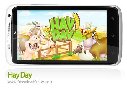 دانلود بازی Hay Day برای اندروید - دانلود بازی مدیریتی مزرعه داری و کشاورزی برای اندروید