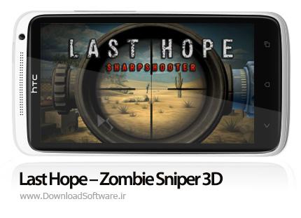 دانلود بازی Last Hope – Zombie Sniper 3D – زامبی اسنایپر برای اندروید + پول بی نهایت