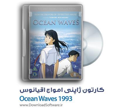 دانلود انیمیشن امواج اقیانوس Ocean Waves 1993