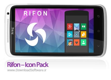 دانلود Rifon – Icon Pack – مجموعه آیکون تخت و 4 گوش برای اندروید