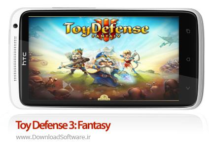 دانلود بازی Toy Defense 3: Fantasy برای اندروید + دیتا + نسخه بی نهایت