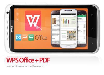 دانلود WPS Office + PDF برای اندروید - نرم افزار آفیس رایگان برای اندروید