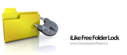 دانلود iLike Free Folder Lock نرم افزار قفل فولدرها و فایل ها