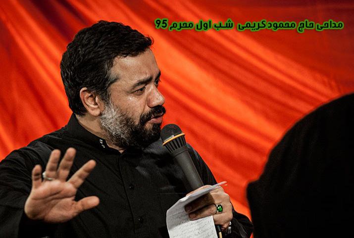 دانلود مداحی حاج محمود کریمی در شب اول محرم 95