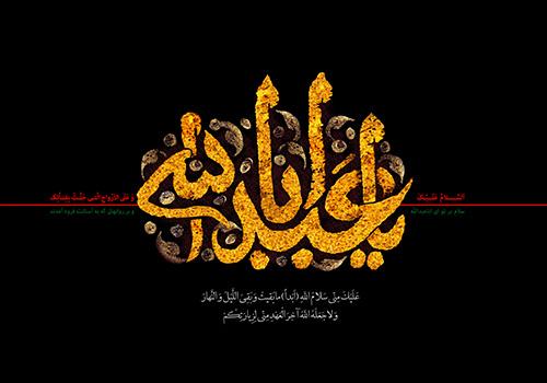 اس ام اس و پیامک پیشواز ماه محرم 10 مهر ماه 1395
