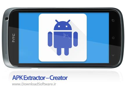 دانلود APK Extractor – Creator 1.1.7 – ویرایش فایل های نصبی APK در اندروید