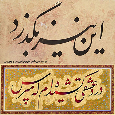 دانلود مجموعه آثار اساتید خوشنویسی ایران