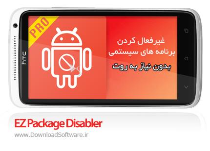 دانلود EZ Package Disabler (Samsung) Patched – غیرفعال کردن نرم افزارهای سیستمی گوشی های سامسونگ