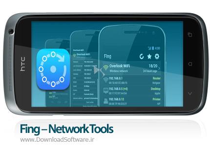 دانلود Fing – Network Tools – نمایش دستگاه های متصل به شبکه WiFi در اندروید