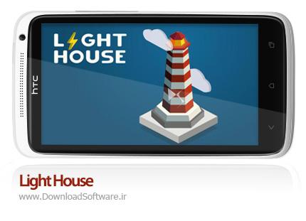 دانلود Light House – بازی فکری و پازلی فانوس دریایی برای اندروید