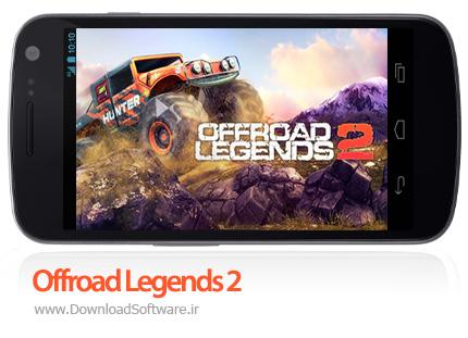 دانلود بازی Offroad Legends 2 – قهرمانان آفرود 2 برای اندروید + دیتا