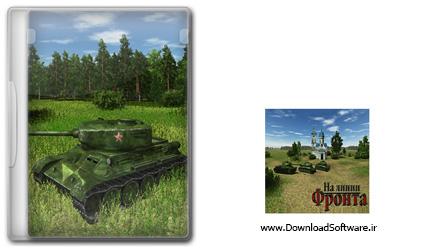 دانلود بازی On The Front Line برای PC