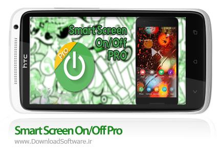 دانلود Smart Screen On/Off Pro – باز کردن قفل اندروید بدون نیاز به دکمه پاور