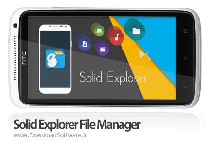 دانلود Solid Explorer File Manager – فایل منیجر سالید برای اندروید + پلاگین ها + آیکون پک ها