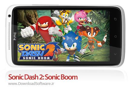دانلود بازی Sonic Dash 2: Sonic Boom – بازی سونیک برای اندروید + نسخه بی نهایت و دیتا