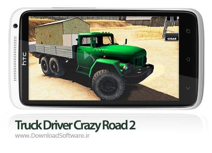 دانلود بازی Truck Driver Crazy Road 2 – رانندگی کامیون برای اندروید + دیتا