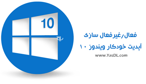 دانلود Windows 10 Update Switch + Portable – فعال و غیرفعال سازی آپدیت ویندوز 10