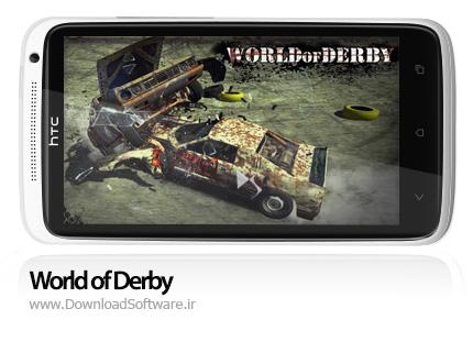 دانلود بازی World of Derby – اتومبیل رانی در دنیای دربی برای اندروید + پول بی نهایت