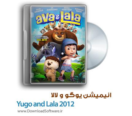 دانلود دوبله فارسی انیمیشن یوگو و لالا Yugo and Lala 2012
