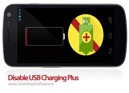 دانلود Disable USB Charging Plus – جلوگیری از شارژ باتری اندروید با کابل USB