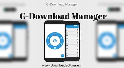 دانلود G-Download Manager – مدیریت دانلود حرفه ای برای اندروید
