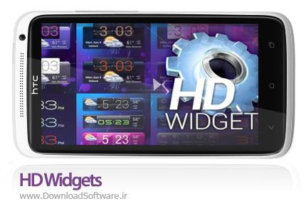 دانلود HD Widgets Paid – مجموعه ویدجت های حرفه ای برای اندروید