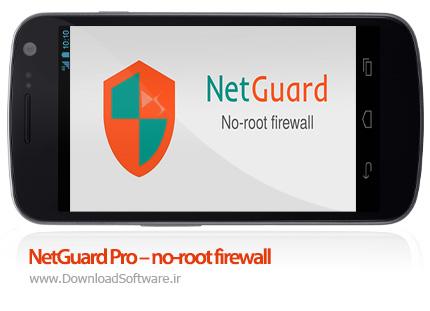 دانلود NetGuard Pro – no-root firewall – نرم افزار فایروال برای اندروید بدون نیاز به روت