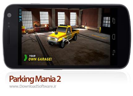 دانلود بازی Parking Mania 2 – پارک اتومبیل برای اندروید + پول بی نهایت