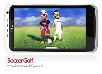 دانلود بازی Soccer Golf – ترکیب ورزش فوتبال و گلف برای اندروید