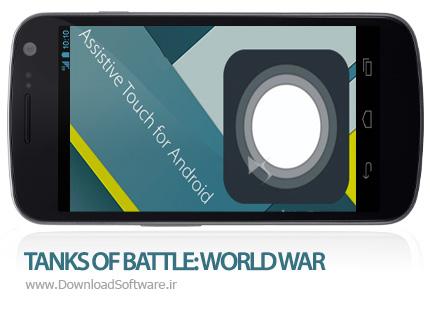دانلود Assistive Touch for Android VIP – میانبر لمسی آیفون برای اندروید