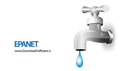دانلود EPANET – نرم افزار شبیه سازی شبکه های لوله کشی آب