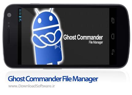 دانلود Ghost Commander File Manager 1.53.9 فایل منیجر حرفه ای برای اندروید