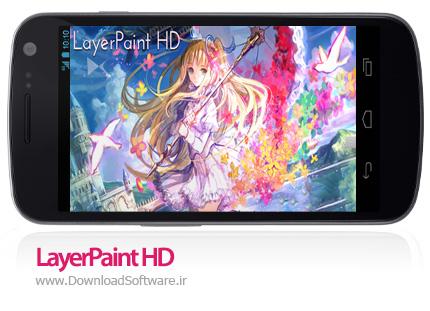 دانلود نرم افزار نقاشی برای اندروید - LayerPaint HD